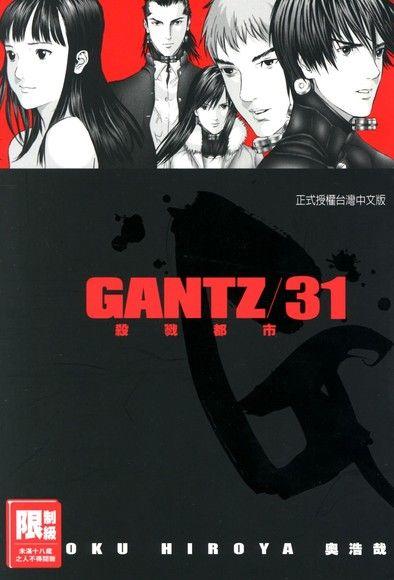 GANTZ殺戮都市(31)