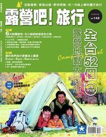 露營吧!旅行