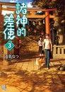 諸神的差使 (3)(小說)