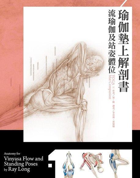瑜伽墊上解剖書
