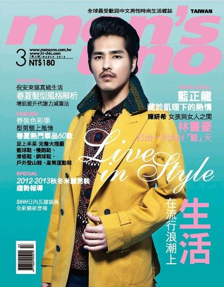 men's uno 男人誌 03月號/2012 第151期