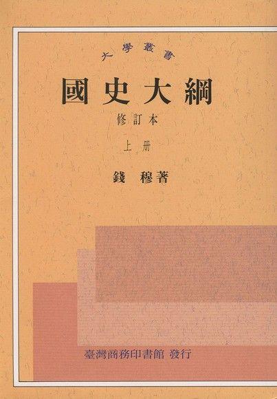 Outline History (Vol.1) 國史大綱㊤