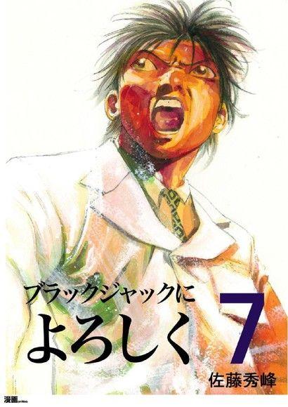 ブラックジャックによろしく(07)