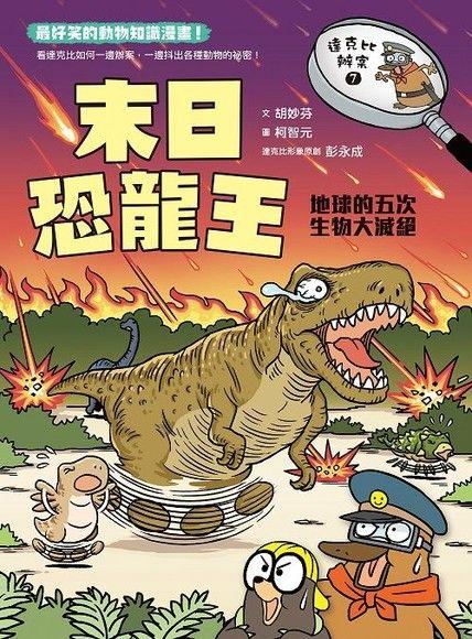 達克比辦案7:末日恐龍王