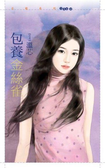 包養金絲雀【草食女VS.肉食男主題書】