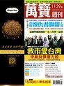 萬寶週刊 第1139期 2015/08/28