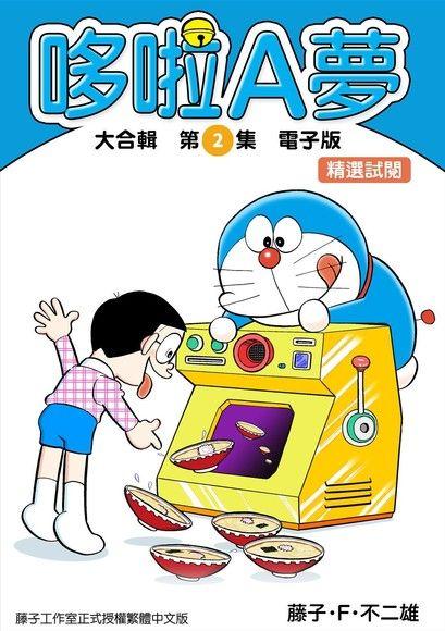 哆啦A夢 大合輯第2集 電子版  精選試閱