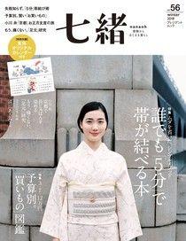 七緒 2018年冬季號 Vol.56 【日文版】