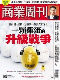 商業周刊 第1716期 2020/09/30