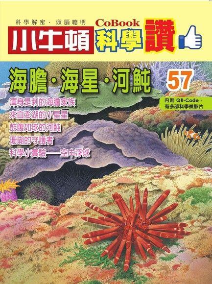 小牛頓科學讚57:海膽.海星.河魨