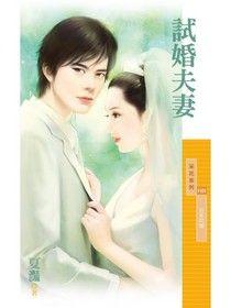 試婚夫妻【百年閃婚主題書】
