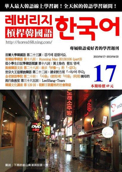 槓桿韓國語學習週刊第17期