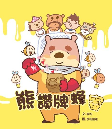 熊讚牌蜂蜜