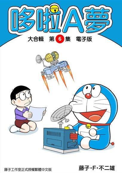 哆啦A夢 大合輯第6集 電子版
