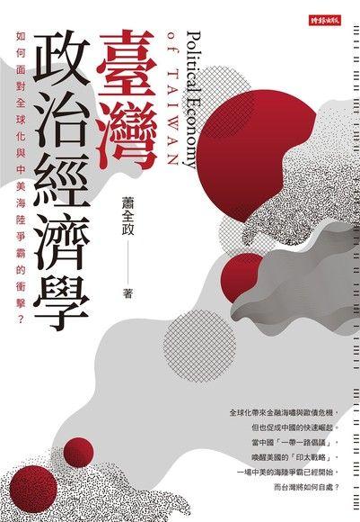 臺灣政治經濟學