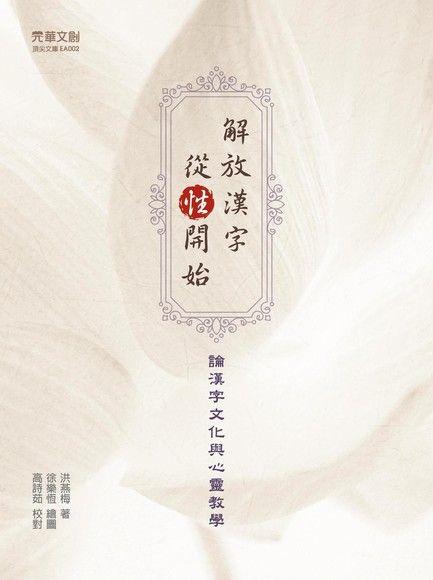 解放漢字, 從「性」開始