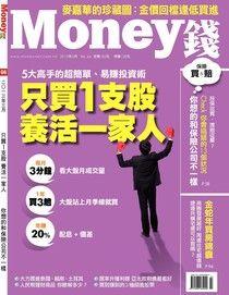Money錢 03月號/2013 第66期