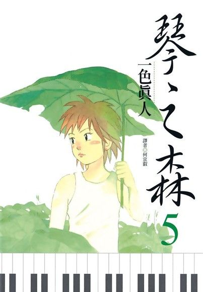琴之森(5)
