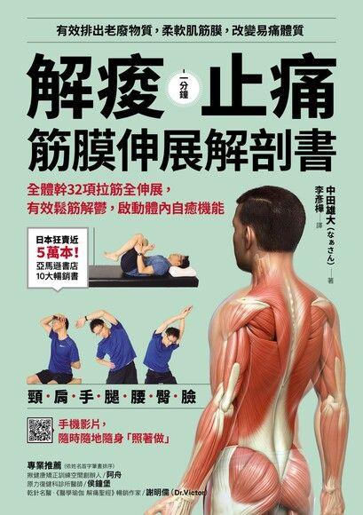 解痠止痛,筋膜伸展解剖書