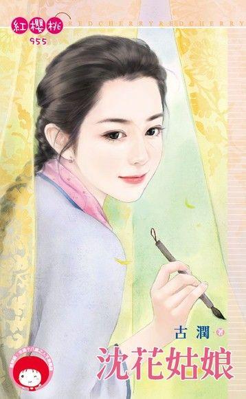 沈花姑娘(限)