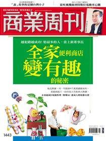 商業周刊 第1443期 2015/07/08