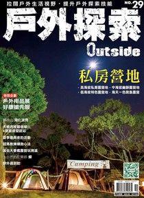 戶外探索Outside雙月刊 10-11月號/2016年 第29期