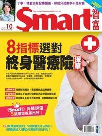 Smart 智富 10月號/2020 第266期