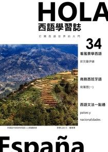 Hola España 西語學習誌 10月號/2019 第34期