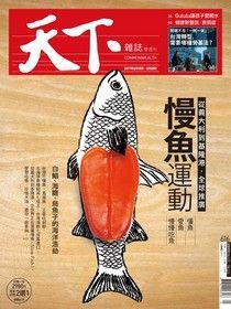 天下雜誌 第616期 2017/02/15【精華版】