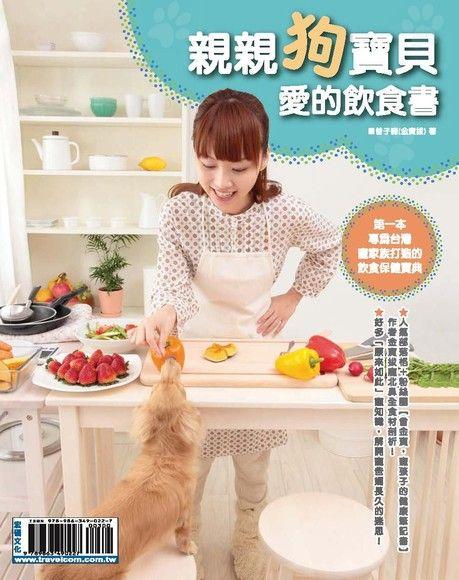 親親狗寶貝 愛的飲食書