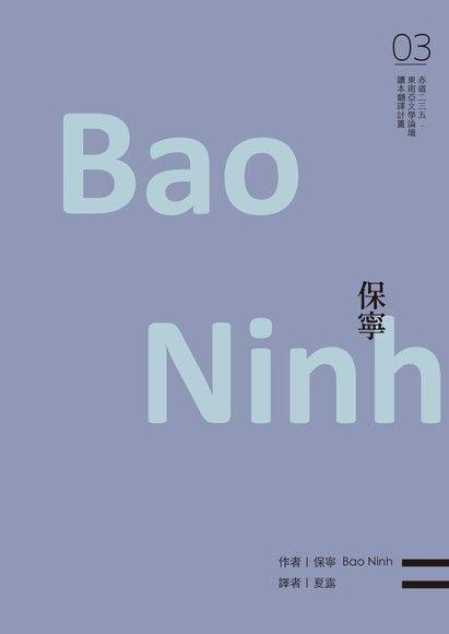 03 保寧 Bao Ninh