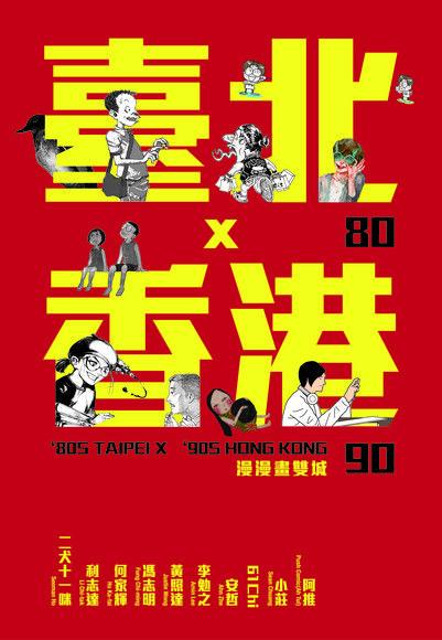80臺北x90香港:漫漫畫雙城