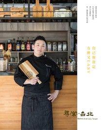 尋常.台北|商業服務:自己辦登記 方便又EASY