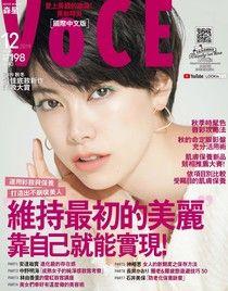 VoCE美妝時尚國際中文版 12月號/2019 第123期