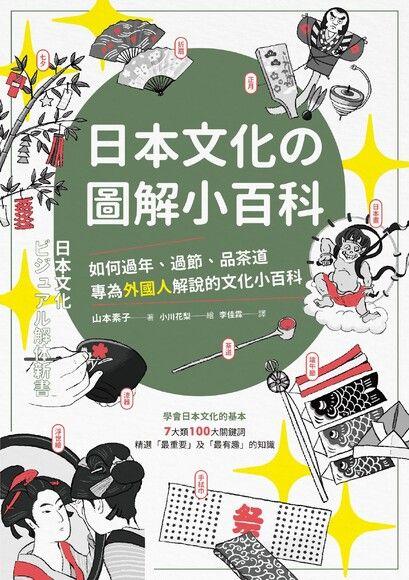 日本文化の圖解小百科