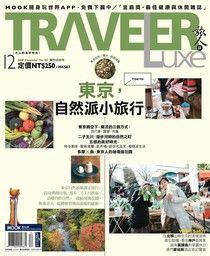TRAVELER luxe旅人誌 12月號/2018 第163期