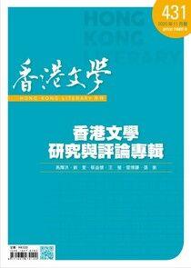 香港文學 2020年11月號 NO.431