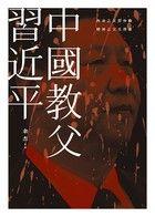 中國教父習近平