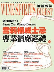 酒訊Wine & Spirits Digest 10月號/2014 第100期