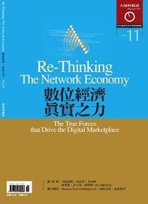 大師輕鬆讀011:數位經濟 真實之力
