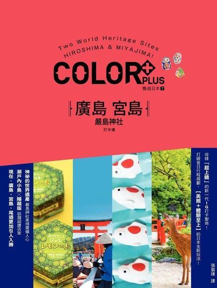 廣島 宮島打卡通:艷遊日本7