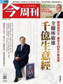 今周刊 第1233期 2020/08/10