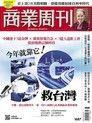 商業周刊 第1687期 2020/03/11