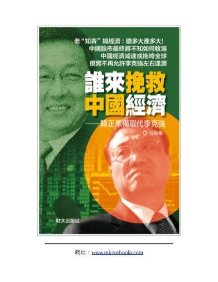 誰來挽救中國經濟