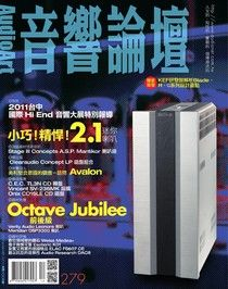 Audio Art 音響論壇_No.279_12月_2011年