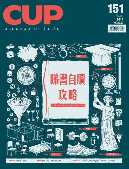 CUP 08月號/2014 第151期
