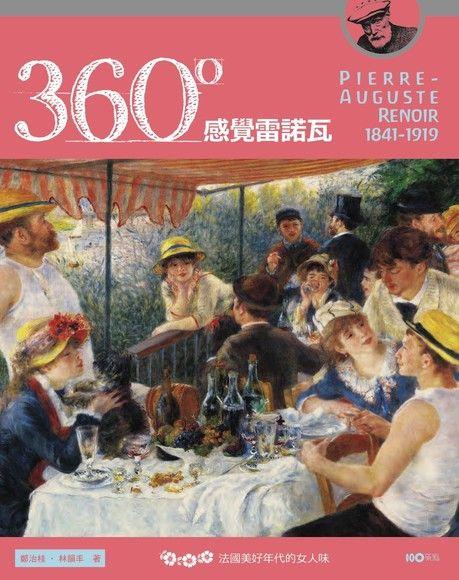 360°感覺雷諾瓦:法國美好年代的女人味