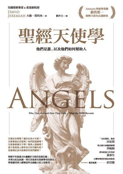 聖經天使學