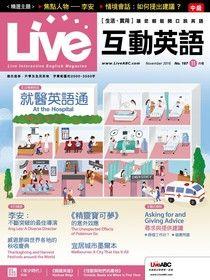 Live互動英語 11月號/2016 第187期