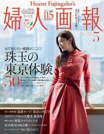 婦人畫報 2020年05月號 【日文版】